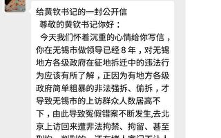 """无锡访民联署""""给黄钦书记的公开信"""""""