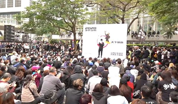 1月19日,港人举行流水式集会。(大纪元视频截图)
