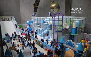 南台湾第一雪天堂 科工馆儿童乐园探索展
