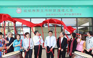 琉球鄉首家護理之家揭牌  提供在地專業照護