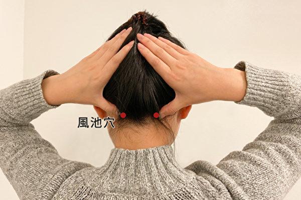 放鬆肩頸肌肉、緩解頸椎病的穴位:風池穴。(大紀元)