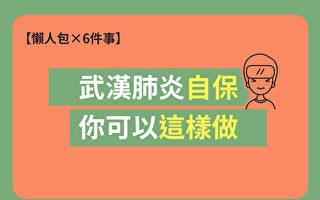 武漢新型冠狀病毒肺炎來襲,如何自保防感染?(大紀元製圖)