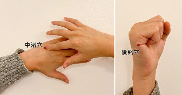 放鬆肩頸肌肉、緩解頸椎病的穴位:中渚穴、後谿穴。(大紀元)