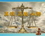诬判法轮功学员的检察官法官 恶运缠身