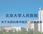 玉清心:疫情扩散 北京小区封闭管理 居民吐糟