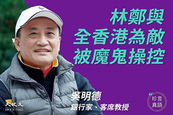 【珍言真语】吴明德:港府应提取储备救急