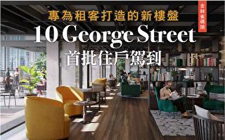 专为租客打造的新楼盘10 George Street已迎来第一批住户