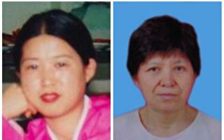 中国朝鲜族法轮功学员被迫害20年综述
