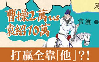 【三國英雄-12】曹操燒烏巢 袁紹敗官渡