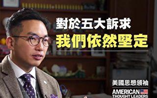 【思想领袖】专访杨岳桥:为何发起弹劾林郑