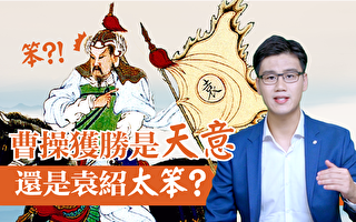 【三國英雄13】官渡之戰曹操獲勝的秘密