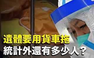 """【十字路口】武汉医生爆""""遗体多到用货车拖"""""""