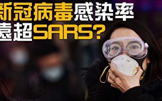 【热点互动】武汉中共病毒扩散还可控吗?