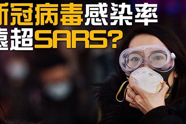 【熱點互動】武漢中共病毒擴散還可控嗎?