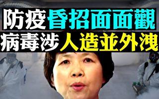 【拍案驚奇】防疫昏招面面觀 病毒洩漏論成真?