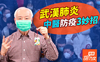【胡乃文开讲】抗中共肺炎 提升免疫力是关键!中医防疫3招