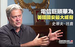 【思想领袖】专访班农:华为如何威胁西方国家