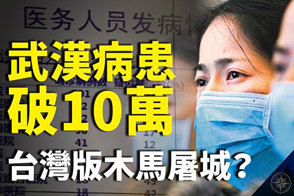 【十字路口】300記者進駐疫區 中共升級輿論戰
