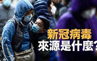 【熱點互動】武漢新冠病毒的來源到底是什麼?