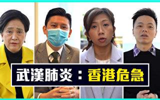 【老外看香港】武漢肺炎 香港危急