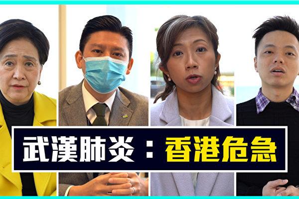 【老外看香港】中共肺炎 香港危急