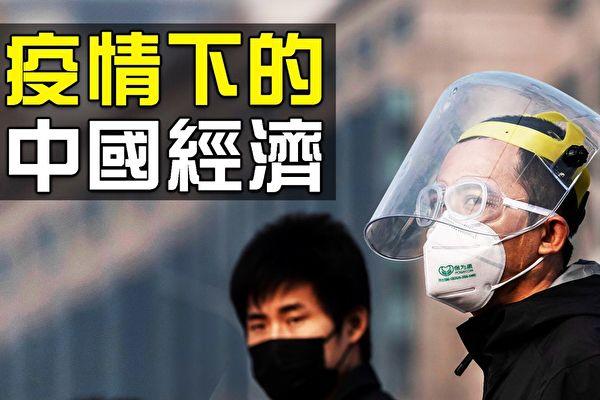 【热点互动】中共肺炎疫情如何影响中国经济?