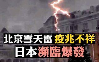 【拍案惊奇】北京雪雷预兆不祥 当街倒毙解因