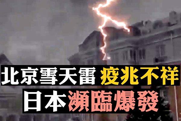 【拍案驚奇】北京雪雷預兆不祥 當街倒斃解因