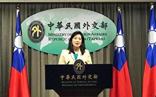 中共军机扰台 台外交部:将深化理念相近国合作