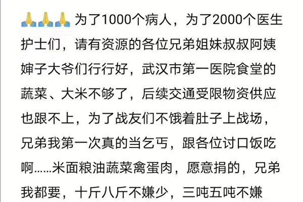 【一线采访】武汉第一医院食堂向外求援