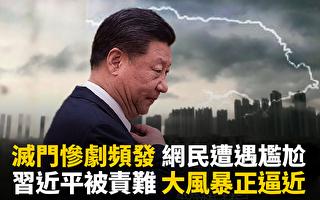 """【新闻看点】武汉市长""""失踪""""官场酿更大风暴"""