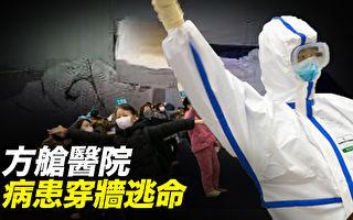【十字路口】武汉方舱病人破墙逃跑 中南海内斗