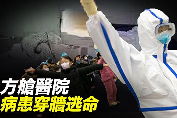 【十字路口】武漢方艙病人破牆逃跑 中南海內鬥
