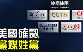 【熱點互動】黨媒成外國使團 特殊任務難履行