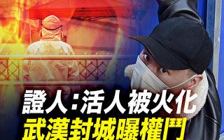 【十字路口】病人未死被火化 武汉解封曝权斗