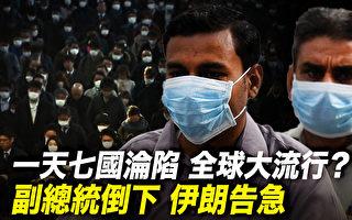 【十字路口】世衛警告全球大流行 鍾南山甩鍋