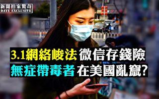 【拍案惊奇】多国感染人数暴增 北京弃瑞德西韦?