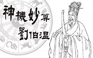 《刘伯温碑记》点明避开瘟疫的真言