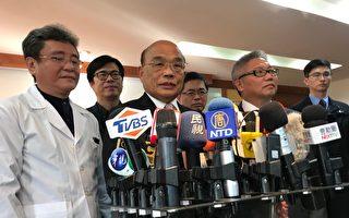 苏贞昌宣布:疫控一级开设 台商返国加强执法