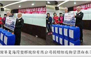 华夏捐赠漂白水三百桶 协助疫情防治工作