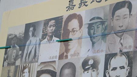 嘉義地區二二八事件受難者全部照片在二二八紀念館內,右3江振猷是現任二二八紀念文教基金會董事江振裕的二哥。