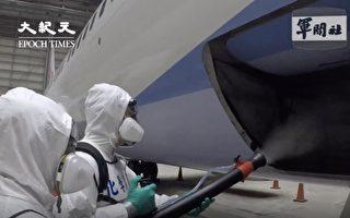 鑽石公主旅客返台 台國軍化學兵凌晨完成消毒任務