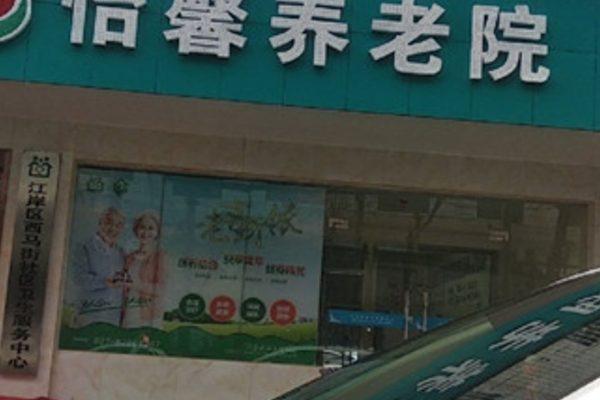 武漢養老院爆嚴重疫情 消息指致眾多老人死亡