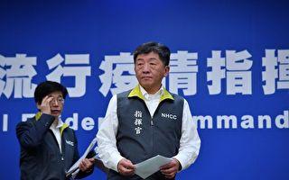 台疫情指挥中心公布:武肺患者康复出院增3人
