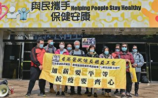 香港工会争取足够防疫装备及加薪