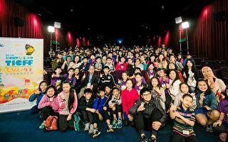 台湾国际儿童影展 考量疫情与参与度宣布停办
