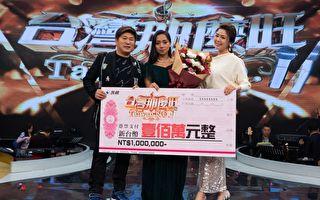 《台灣那麼旺》衝高收視 吉巴奈摘冠領獎百萬