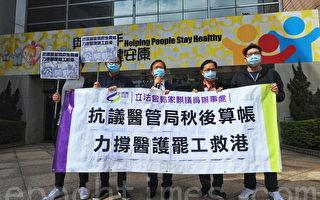 香港政党抗议医管局 对罢工医护秋后算账