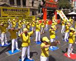 悉尼集会庆3.5亿人退出中共 各界声援