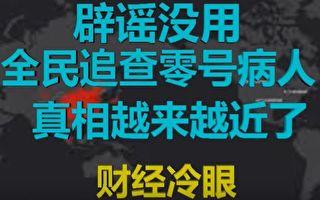 王友群:關於中共病毒研究所的三個「謠言」